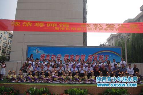 陕西省西安市雁塔区明德小学举行