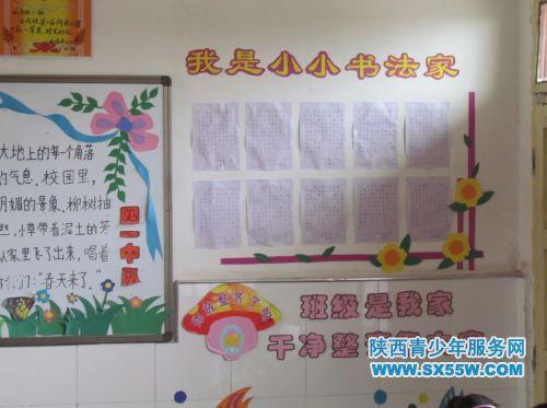 小學一年級教室布置一年級教室墻面布置