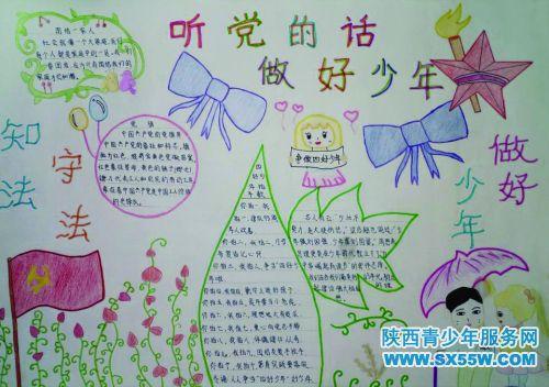 铅笔画清新易画手抄报花边